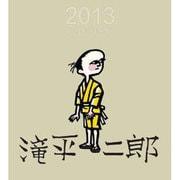 滝平二郎カレンダー 2013 [単行本]