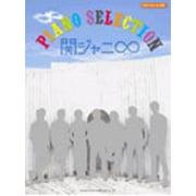 関ジャニ∞/ピアノ・セレクション(オフィシャル・スコア) [単行本]