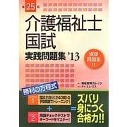 第25回介護福祉士国試実践問題集〈'13〉 [単行本]