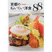 京都のおいしい洋食88(Leaf MOOK) [ムックその他]