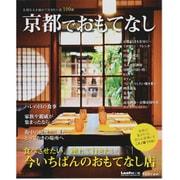 京都でおもてなし-大切な人を連れて行きたい店100軒(Leaf MOOK) [ムックその他]