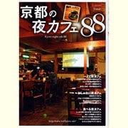京都の夜カフェ88(Leaf MOOK) [ムックその他]