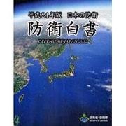 日本の防衛―防衛白書〈平成24年版〉 [単行本]