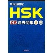 中国語検定HSK公式過去問集 3級 [単行本]