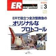 ERマガジン Vol.9 No.3 [単行本]