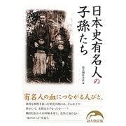 日本史有名人の子孫たち(新人物文庫) [文庫]