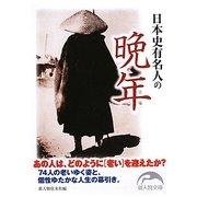 日本史有名人の晩年(新人物文庫) [文庫]