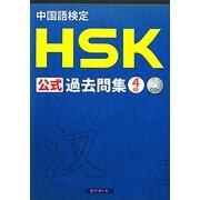 中国語検定HSK公式過去問集 4級 [単行本]