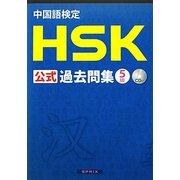 中国語検定HSK公式過去問集 5級 [単行本]