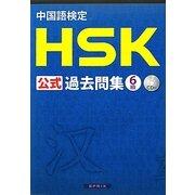 中国語検定 HSK公式過去問集6級 [単行本]