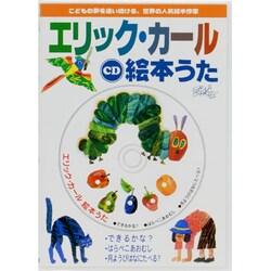 エリック・カール絵本うた[CD] [単行本]