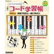 PIANO STYLE/ピアニストのためのコード学習帳-角聖子先生と一緒に学ぼう!(リットーミュージック・ムック) [ムックその他]