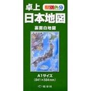卓上日本地図-県別色分 裏面白地図 [全集叢書]