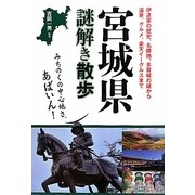 宮城県謎解き散歩(新人物文庫) [文庫]
