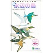 新・水辺の鳥(野鳥観察ハンディ図鑑) [図鑑]