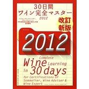 30日間ワイン完全マスター〈2012〉ソムリエ、ワインアドバイザー、ワインエキスパート呼称資格認定試験の傾向と対策速習講座 改訂新版 [単行本]