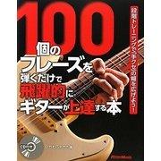 100個のフレーズを弾くだけで飛躍的にギターが上達する本―段階トレーニングで「手クセ」の幅を広げよう! [単行本]