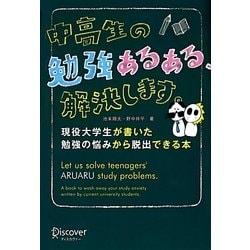 中高生の勉強あるある、解決します。―現役大学生が書いた勉強の悩みから脱出できる本 [単行本]