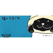猫のきまぐれ(猫のパラパラブックス) [単行本]