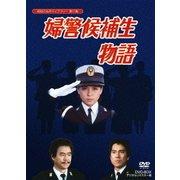 婦警候補生物語 DVD-BOX デジタルリマスター版
