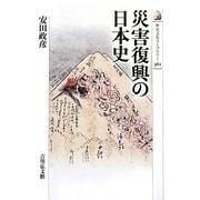 災害復興の日本史(歴史文化ライブラリー) [全集叢書]