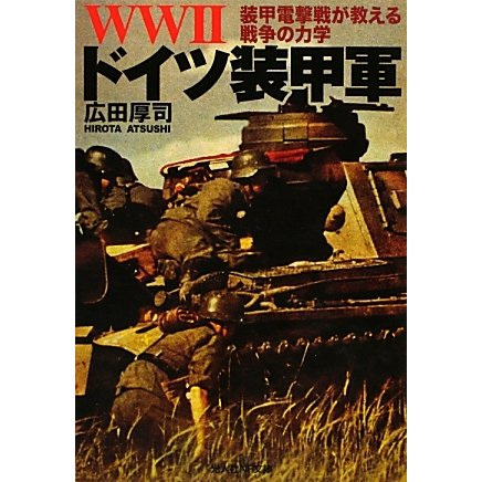 WW2ドイツ装甲軍―装甲電撃戦が教える戦争の力学(光人社NF文庫) [文庫]