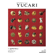 YUCARI Vol.6-日本の大切なモノコトヒト(マガジンハウスムック) [ムックその他]