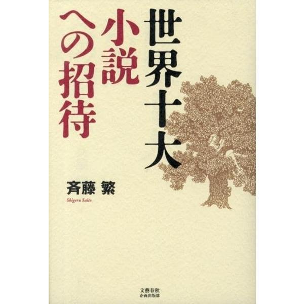 ヨドバシ.com - 世界十大小説へ...