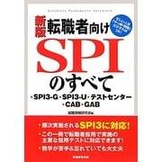 転職者向けSPIのすべて―SPI3-G・SPI3-U・テストセンター・CAB・GAB 新版 [単行本]