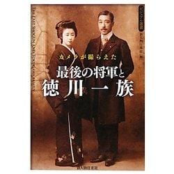 カメラが撮らえた最後の将軍と徳川一族(ビジュアル選書) [単行本]