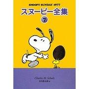 スヌーピー全集〈7〉SNOOPY SUNDAY 1977 [単行本]