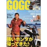 GOGGLE (ゴーグル) 2013年 03月号 [雑誌]