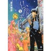 仏像のまち 2(MFコミックス ジーンシリーズ) [コミック]