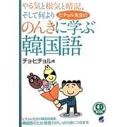 ヒチョル先生ののんきに学ぶ韓国語―CD BOOK [単行本]