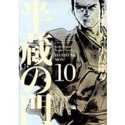 半蔵の門 第10巻(キングシリーズ KSポケッツ) [コミック]