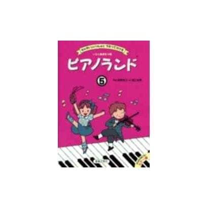 ピアノランド(5) [単行本]
