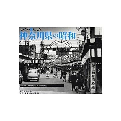 カメラが撮らえた神奈川県の昭和 [単行本]