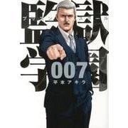 監獄学園 7(ヤングマガジンコミックス) [コミック]