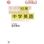 たったの10問でみるみるわかる中学英語(CD BOOK) [単行本]