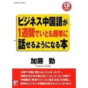 CD BOOK ビジネス中国語が1週間でいとも簡単に話せるようになる本(アスカカルチャー) [単行本]