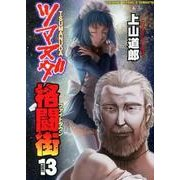 ツマヌダ格闘街 13(ヤングキングコミックス) [コミック]
