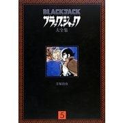 ブラック・ジャック大全集〈5〉 [コミック]