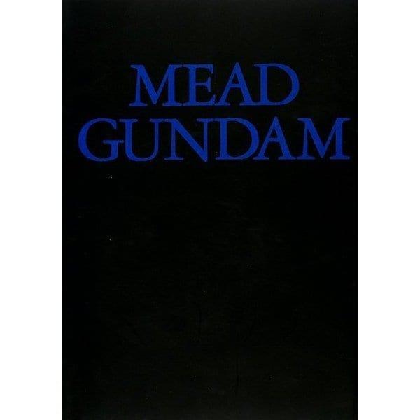 MEAD GUNDAM 復刻版 [コミック]