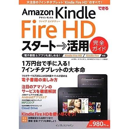 できるAmazon Kindle Fire HDスタート→活用完全ガイド―Kindle Fire/Fire HD対応 [単行本]