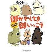 御かぞくさま御いっこう―日本の家族あるある編(BAMBOO ESSAY SELECTION) [コミック]