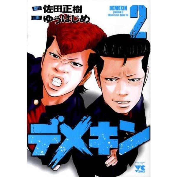 デメキン 2(ヤングチャンピオンコミックス) [コミック]