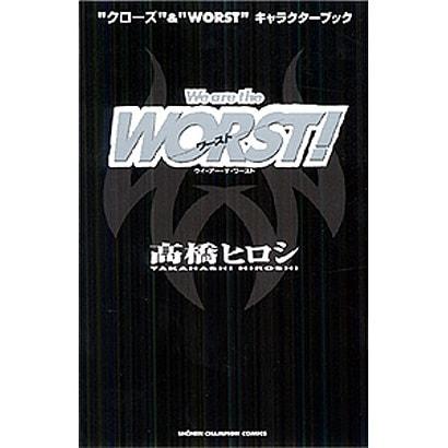 "We are the WORST!""クロース&WORST""キ(少年チャンピオン・コミックス) [コミック]"