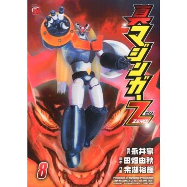 真マジンガーZERO 8(チャンピオンREDコミックス) [コミック]