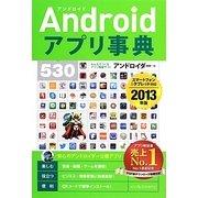 Androidアプリ事典530―スマートフォン&タブレット対応〈2013年版〉 [単行本]