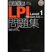 """徹底攻略LPI問題集Level1""""Version3.5""""対応 [単行本]"""